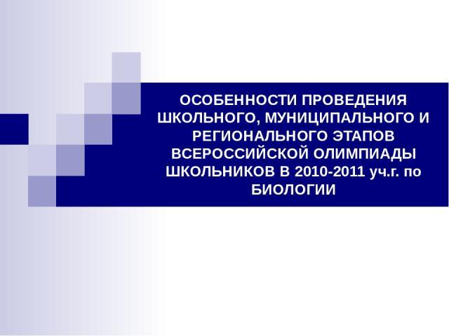 ОСОБЕННОСТИ ПРОВЕДЕНИЯ ШКОЛЬНОГО, МУНИЦИПАЛЬНОГО И РЕГИОНАЛЬНОГО ЭТАПОВ ВСЕРОССИЙСКОЙ ОЛИМПИАДЫ ШКОЛЬНИКОВ В 2010-2011 уч.г. по БИОЛОГИИ