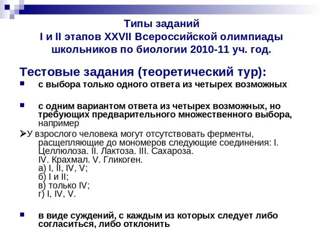 Типы заданий I и II этапов XXVII Всероссийской олимпиады школьников по биологии 2010-11 уч. год. Тестовые задания (теоретический тур): с выбора только одного ответа из четырех возможных с одним вариантом ответа из четырех возможных, но требующих пре…