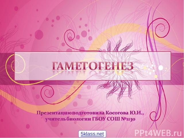 5klass.net Косогова Ю.И., учитель биологии ГБОУ СОШ №1130
