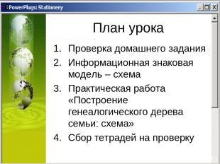 План урока Проверка домашнего задания Информационная знаковая модель – схема Пра