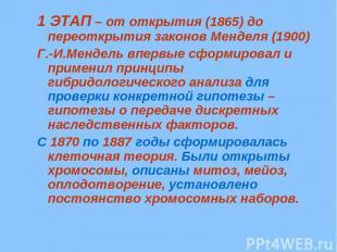 1 ЭТАП – от открытия (1865) до переоткрытия законов Менделя (1900) Г.-И.Мендель