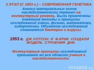 3 ЭТАП (С 1953 г.) – СОВРЕМЕННАЯ ГЕНЕТИКА Анализ материальных основ наследственн