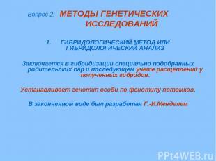 Вопрос 2: МЕТОДЫ ГЕНЕТИЧЕСКИХ ИССЛЕДОВАНИЙ ГИБРИДОЛОГИЧЕСКИЙ МЕТОД ИЛИ ГИБРИДОЛО