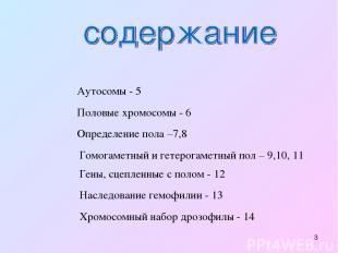 * Аутосомы - 5 Половые хромосомы - 6 Определение пола –7,8 Гомогаметный и гетеро
