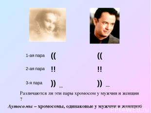 * 1-ая пара (( !! )) 2-ая пара 3-я пара … (( !! )) … Различаются ли эти пары хро