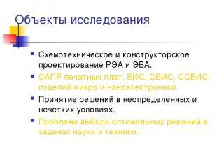 Объекты исследования Схемотехническое и конструкторское проектирование РЭА и ЭВА
