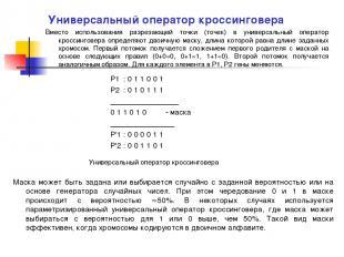 Универсальный оператор кроссинговера Вместо использования разрезающей точки (точ