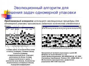 Эволюционный алгоритм для решения задач одномерной упаковки Предлагаемый алгорит