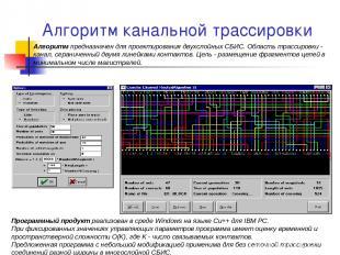 Алгоритм канальной трассировки Алгоритм предназначен для проектирования двухслой