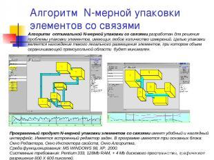 Алгоритм N-мерной упаковки элементов со связями Алгоритм оптимальной N-мерной уп