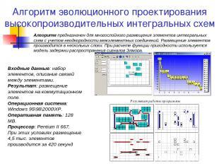 Алгоритм эволюционного проектирования высокопроизводительных интегральных схем А