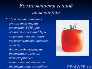 Возможности генной инженерии Чем же отличается генная инженерия растений (ГИР) о