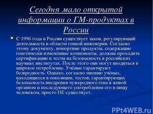 Сегодня мало открытой информации о ГМ-продуктах в России С 1996 года в России су