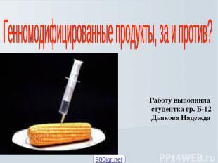 Работу выполнила студентка гр. Б-12 Дьякова Надежда 900igr.net