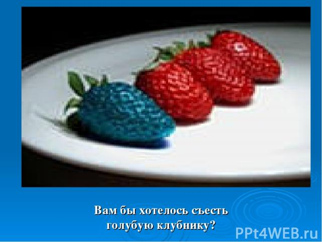Вам бы хотелось съесть голубую клубнику?