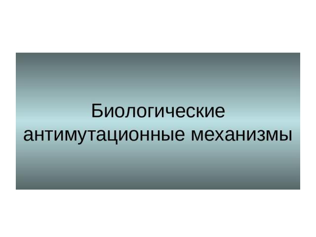 Биологические антимутационные механизмы