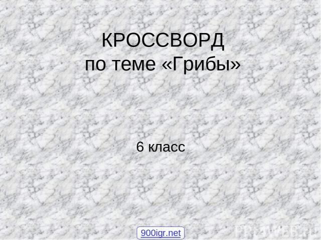 КРОССВОРД по теме «Грибы» 6 класс 900igr.net