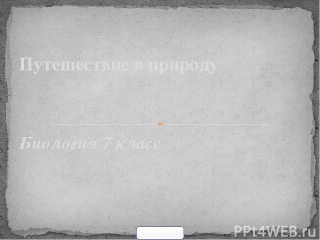 Биология 7 класс Путешествие в природу 900igr.net