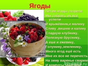 Ягоды Летом ягоды созрели Мы собрать их все успели И крыжёвник,и малину Сливу ,в