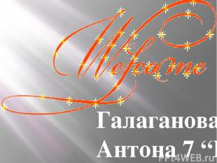 """Галаганова Антона 7 """"Б"""""""