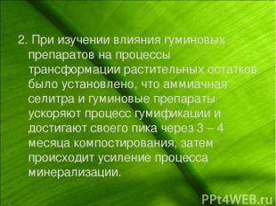 2. При изучении влияния гуминовых препаратов на процессы трансформации раститель