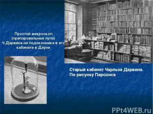 Простой микроскоп (препаровальная лупа) Ч.Дарвина на подоконнике в его кабинете