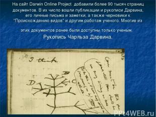 На сайт Darwin Online Project добавили более 90 тысяч страниц документов. В их ч