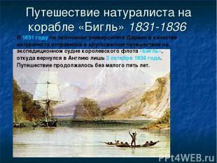 Путешествие натуралиста на корабле «Бигль» 1831-1836 В 1831 году по окончании ун