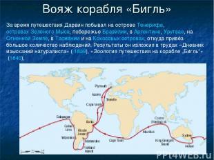 Вояж корабля «Бигль» За время путешествия Дарвин побывал на острове Тенерифе, ос
