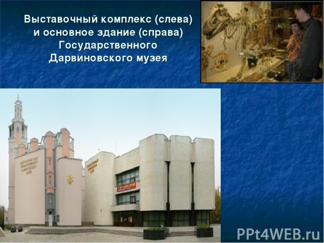 Выставочный комплекс (слева) и основное здание (справа) Государственного Дарвиновского музея