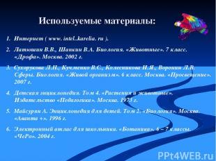 Используемые материалы: 1. Интернет ( www. intel..karelia. ru ). 2. Латюшин В.В.