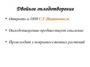 Двойное оплодотворение Открыто в 1898 С.Г.Навашиным Оплодотворению предшествует