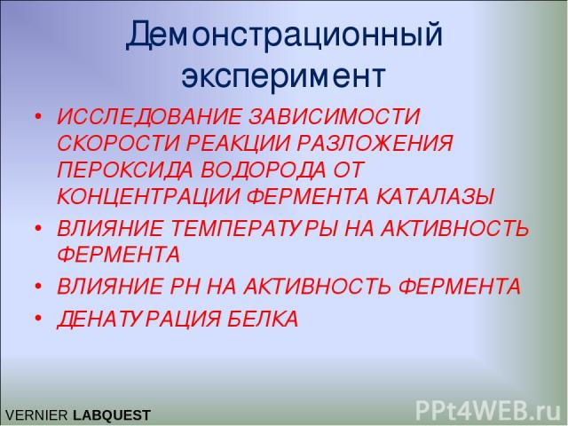 Демонстрационный эксперимент ИССЛЕДОВАНИЕ ЗАВИСИМОСТИ СКОРОСТИ РЕАКЦИИ РАЗЛОЖЕНИЯ ПЕРОКСИДА ВОДОРОДА ОТ КОНЦЕНТРАЦИИ ФЕРМЕНТА КАТАЛАЗЫ ВЛИЯНИЕ ТЕМПЕРАТУРЫ НА АКТИВНОСТЬ ФЕРМЕНТА ВЛИЯНИЕ РН НА АКТИВНОСТЬ ФЕРМЕНТА ДЕНАТУРАЦИЯ БЕЛКА VERNIER LABQUEST