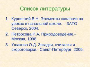 Список литературы Куровский В.Н. Элементы экологии на уроках в начальной школе.