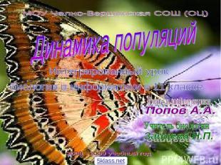 Интегрированный урок биологии - информатики «Динамика биологических популяций» «