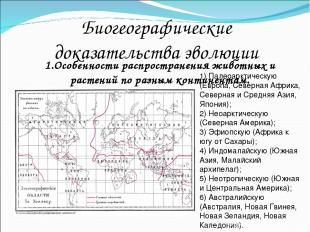 Биогеографические доказательства эволюции 1) Палеоарктическую (Европа, Северная