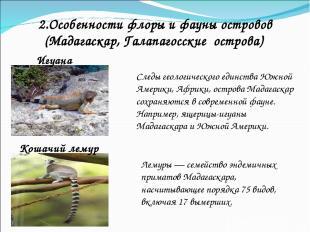 2.Особенности флоры и фауны островов (Мадагаскар, Галапагосские острова) Следы г