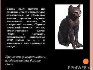 Бронзовая фигурка кошки, изображающая богиню Баст. Закон был также на стороне эт