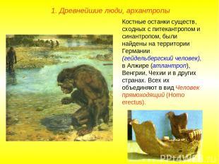 1. Древнейшие люди, архантропы Костные останки существ, сходных с питекантропом