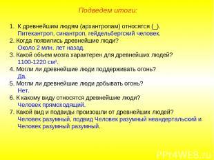 Подведем итоги: К древнейшим людям (архантропам) относятся (_). Питекантроп, син