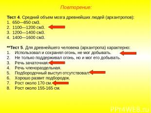 Повторение: Тест 4. Средний объем мозга древнейших людей (архантропов): 650—850