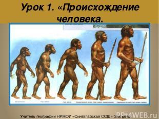 Урок 1. «Происхождение человека. Древние предки человека» Учитель географии НРМО