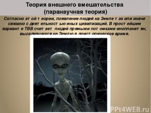 Согласно этой теории, появление людей на Земле так или иначе связано с деятельно