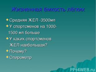 Жизненная ёмкость лёгких Средняя ЖЕЛ -3500мл У спортсменов на 1000- 1500 мл боль