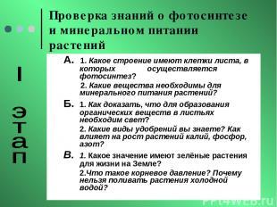 Проверка знаний о фотосинтезе и минеральном питании растений А. 1. Какое строени