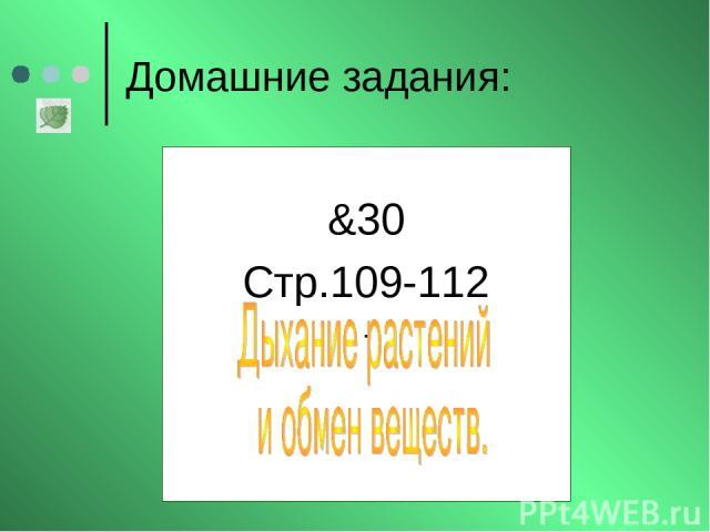 Домашние задания: &30 Стр.109-112 .