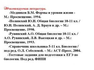 Рекомендуемая литература. -Медников Б.М. Формы и уровни жизни - М.: Просвещение.