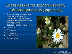 Систематика по экологическому ( биогеоценозному)признаку Систематика основана на