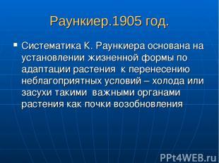 Раункиер.1905 год. Систематика К. Раункиера основана на установлении жизненной ф