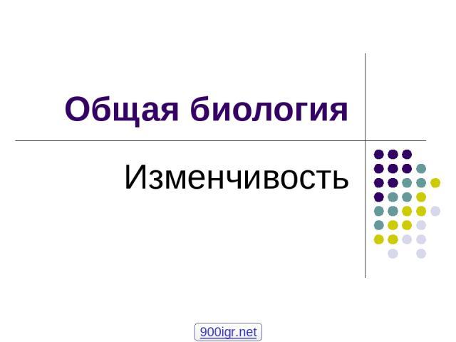 Общая биология Изменчивость 900igr.net